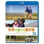 世界の果ての通学路/ドキュメンタリー映画[Blu-ray]【返品種別A】