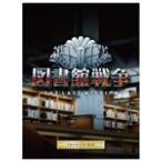 図書館戦争 THE LAST MISSION プレミアムBOX【ブルーレイ+DVD】/岡田准一[Blu-ray]【返品種別A】