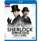SHERLOCK/シャーロック 忌まわしき花嫁/ベネディクト・カンバーバッチ[Blu-ray]【返品種別A】