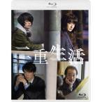 二重生活 Blu-ray スペシャルエディション/門脇麦[Blu-ray]【返品種別A】