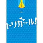 トリガール! Blu-ray豪華版/土屋太鳳[Blu-ray]【返品種別A】
