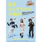 青春H2 若きロッテちゃんの悩み/辰巳ゆい[DVD]【返品種別A】