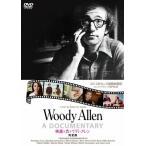 映画と恋とウディ・アレン 完全版/ウディ・アレン[DVD]【返品種別A】