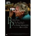 ロマン・ポランスキー 初めての告白/ロマン・ポランスキー[DVD]【返品種別A】