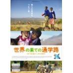 世界の果ての通学路/ドキュメンタリー映画[DVD]【返品種別A】