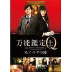 万能鑑定士Q -モナ・リザの瞳- DVD スタンダードエディション/綾瀬はるか[DVD]【返品種別A】