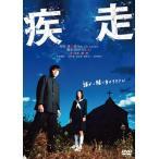 疾走/手越祐也[DVD]【返品種別A】