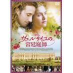 ヴェルサイユの宮廷庭師/ケイト・ウィンスレット[DVD]【返品種別A】