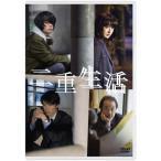 二重生活/門脇麦[DVD]【返品種別A】