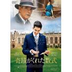 奇蹟がくれた数式/デヴ・パテル[DVD]【返品種別A】