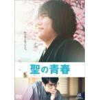 聖の青春/松山ケンイチ[DVD]【返品種別A】