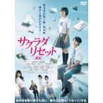 サクラダリセット 前篇/野村周平[DVD]【返品種別A】