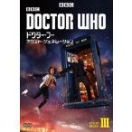 ドクター・フー ネクスト・ジェネレーション DVD-BOX3/ピーター・カパルディ[DVD]【返品種別A】