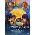 ナミヤ雑貨店の奇蹟-再生-  DVD