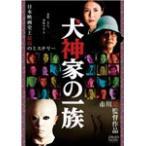 [枚数限定]犬神家の一族/石坂浩二[DVD]【返品種別A】画像
