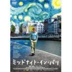 ミッドナイト・イン・パリ/キャシー・ベイツ[DVD]【返品種別A】