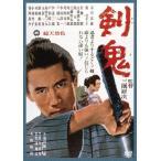 剣鬼/市川雷蔵[DVD]【返品種別A】