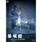 暴風圏/叶順子[DVD]【返品種別A】