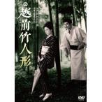 越前竹人形/若尾文子[DVD]【返品種別A】