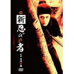 新 忍びの者/市川雷蔵[DVD]【返品種別A】