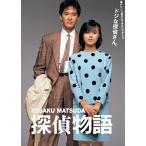 探偵物語 角川映画 THE BEST/薬師丸ひろ子[DVD]【返品種別A】