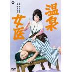 温泉女医/若尾文子[DVD]【返品種別A】