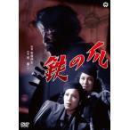 鉄の爪/岡譲二[DVD]【返品種別A】