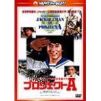 プロジェクトA〈日本語吹替収録版〉/ジャッキー・チェン[DVD]【返品種別A】