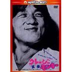 クレージー・モンキー/笑拳〈日本語吹替収録版〉/ジャッキー・チェン[DVD]【返品種別A】