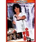 少林寺木人拳〈日本語吹替収録版〉/ジャッキー・チェン[DVD]【返品種別A】