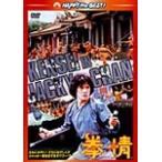 拳精〈日本語吹替収録版〉/ジャッキー・チェン[DVD]【返品種別A】