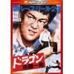 ドラゴン危機一発<日本語吹替収録版>/ブルース・リー[DVD]【返品種別A】