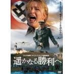 遥かなる勝利へ/ニキータ・ミハルコフ[DVD]【返品種別A】