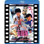 五福星 日本劇場公開版(香港未公開NGカット版付五福星)/ジャッキー・チェン[Blu-ray]【返品種別A】