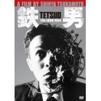 [枚数限定]鉄男/田口トモロヲ[DVD]【返品種別A】