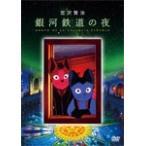 銀河鉄道の夜 DVD/アニメーション[DVD]【返品種別A】