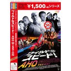 ワイルドなスピード! AHO MISSION【廉価版】/アレックス・アッシュボー[DVD]【返品種別A】