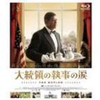 大統領の執事の涙 Blu-ray【2枚組】/フォレスト・ウィテカー[Blu-ray]【返品種別A】