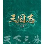 三国志 Three Kingdoms 第8部-天下三分- ブルーレイ vol.8/チェン・ジェンビン[Blu-ray]【返品種別A】