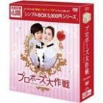 [枚数限定]プロポーズ大作戦〜Mission to Love DVD-BOX<シンプルBOX 5,000円シリーズ>/ユ・スンホ[DVD]【返品種別A】