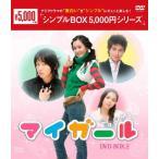 [枚数限定]マイ・ガール DVD-BOX2〈シンプルBOX 5,000円シリーズ〉/イ・ダヘ[DVD]【返品種別A】