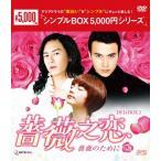 薔薇之恋〜薔薇のために〜 DVD-BOX1<シンプルBOX 5,000円シリーズ>/エラ・チェン[DVD]【返品種別A】