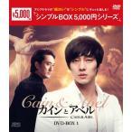 カインとアベル DVD-BOX1/ソ・ジソブ[DVD]【返品種別A】