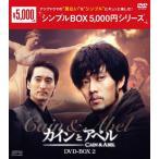 カインとアベル DVD-BOX2/ソ・ジソブ[DVD]【返品種別A】