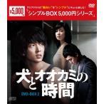 犬とオオカミの時間 DVD-BOX2<シンプルBOX 5,000円シリーズ>/イ・ジュンギ[DVD]【返品種別A】