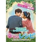幸せのレシピ〜愛言葉はメンドロントット DVD-BOX1/ユ・ヨンソク[DVD]【返品種別A】