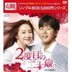 2度目の二十歳 DVD-BOX1〈シンプルBOX 5,000円シリーズ〉/チェ・ジウ[DVD]【返品種別A】