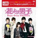 花より男子〜Boys Over Flowers DVD-BOX2/ク・ヘソン[DVD]【返品種別A】