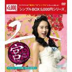 宮〜Love in Palace ディレクターズ・カット版 DVD-BOX1/ユン・ウネ[DVD]【返品種別A】