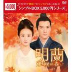 明蘭〜才媛の春〜 DVD-BOX3<シンプルBOX 5,000円シリーズ>/チャオ・リーイン[DVD]